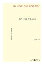 도서 이미지 - 미친 사랑과 전쟁 속에서