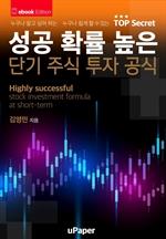 도서 이미지 - 성공 확률 높은 단기 주식 투자 공식