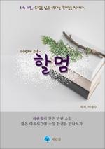 도서 이미지 - 할멈 - 하루 10분 소설 시리즈