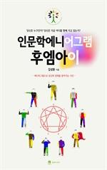 도서 이미지 - 인문학 에니어그램 후엠아이