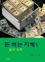 도서 이미지 - 돈버는 지혜-1-돈의 규칙