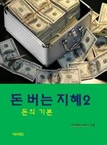 도서 이미지 - 돈버는 지혜-2-돈의 기본