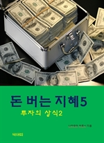 도서 이미지 - 돈버는 지혜-5-투자의 상식2