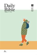 도서 이미지 - 영한 매일성경(ESV/새번역) 2020년 1-2월호