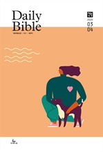 도서 이미지 - 영한 매일성경(ESV/새번역) 2020년 3-4월호