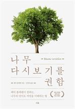 도서 이미지 - 나무 다시 보기를 권함