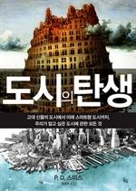 도서 이미지 - 도시의 탄생