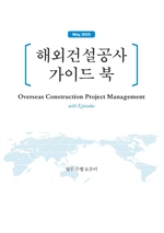 도서 이미지 - 해외건설공사 가이드 북