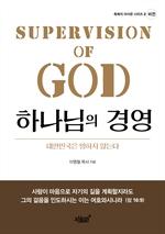 도서 이미지 - 하나님의 경영
