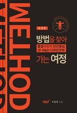 도서 이미지 - METHOD : 방법을 찾아가는 여정 (개정판)