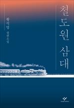 도서 이미지 - 철도원 삼대