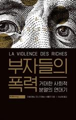 도서 이미지 - 부자들의 폭력
