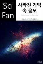 〈SciFan 시리즈 181〉 사라진 기억 속 음모