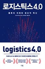 도서 이미지 - 로지스틱스 4.0