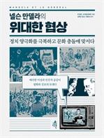 도서 이미지 - 넬슨 만델라의 위대한 협상