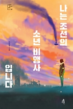 도서 이미지 - 나는 조선의 소년 비행사입니다