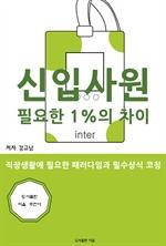 도서 이미지 - 신입사원에게 필요한 1%의 차이