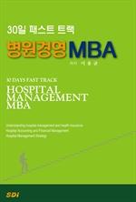 도서 이미지 - 병원경영 MBA