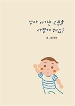 도서 이미지 - 남자 아기는 오줌을 어떻게 해요?