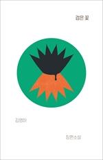 도서 이미지 - 검은 꽃 (개정판)