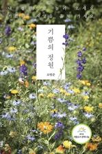 도서 이미지 - 기쁨의 정원