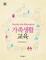 도서 이미지 - 가족생활교육