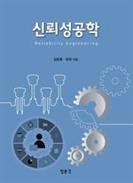 도서 이미지 - 신뢰성공학