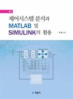 도서 이미지 - 제어시스템 분석과 MATLAB 및 SIMULINK의 활용_5판
