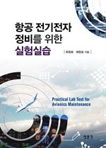 도서 이미지 - 항공 전기전자 정비를 위한 실험실습