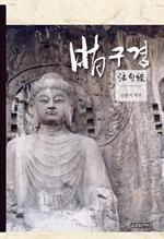 도서 이미지 - 법구경(法句經)