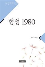 도서 이미지 - 형성 1980