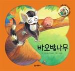 도서 이미지 - 바오밥나무_버틀비와 친구들
