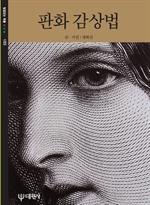 도서 이미지 - 판화 감상법
