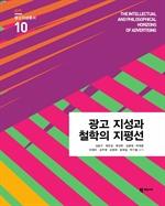 도서 이미지 - 광고 지성과 철학의 지평선 광고지성총서 10