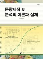 도서 이미지 - 문항제작 및 분석의 이론과 실제