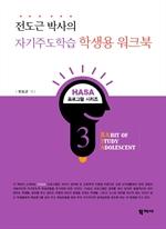 도서 이미지 - 전도근 박사의 자기주도학습 학생용 워크북