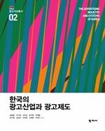 도서 이미지 - 한국의 광고산업과 광고제도 광고지성총서 2