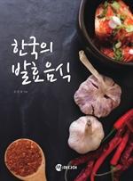 도서 이미지 - 한국의 발효음식