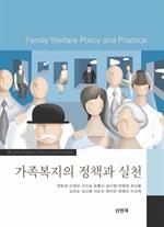 도서 이미지 - 가족복지의 정책과 실천