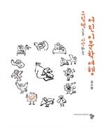 도서 이미지 - 그림책으로 시작하는 어린이 문학 여행