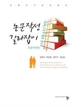 도서 이미지 - 논문작성 길라잡이