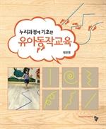 도서 이미지 - 누리과정에 기초한 유아동작교육