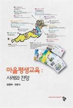 도서 이미지 - 마을평생교육: 사례와 전망