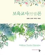 도서 이미지 - 보육교사(인성)론