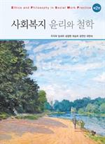 도서 이미지 - 사회복지 윤리와 철학 2판