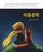 도서 이미지 - 아동문학