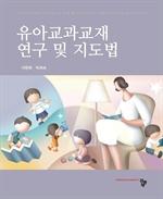 도서 이미지 - 유아교과교재연구 및 지도법