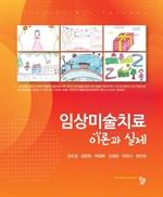 도서 이미지 - 임상미술치료 이론과 실제