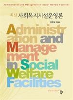 도서 이미지 - 최신 사회복지시설운영론