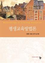 도서 이미지 - 평생교육방법론